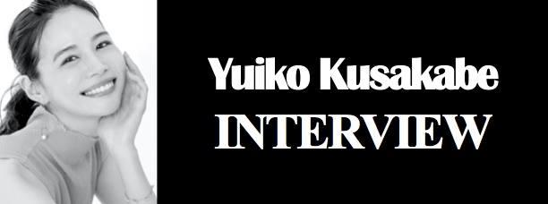 日下部インタビュー