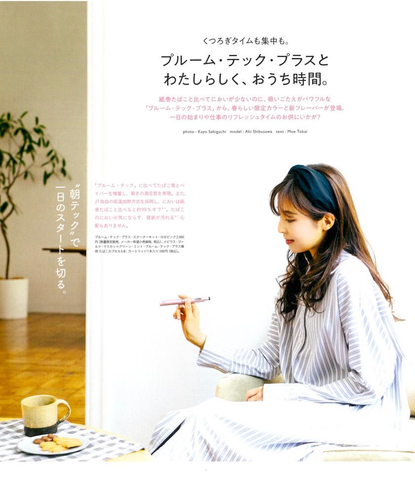 aki-shibusawa-20200428