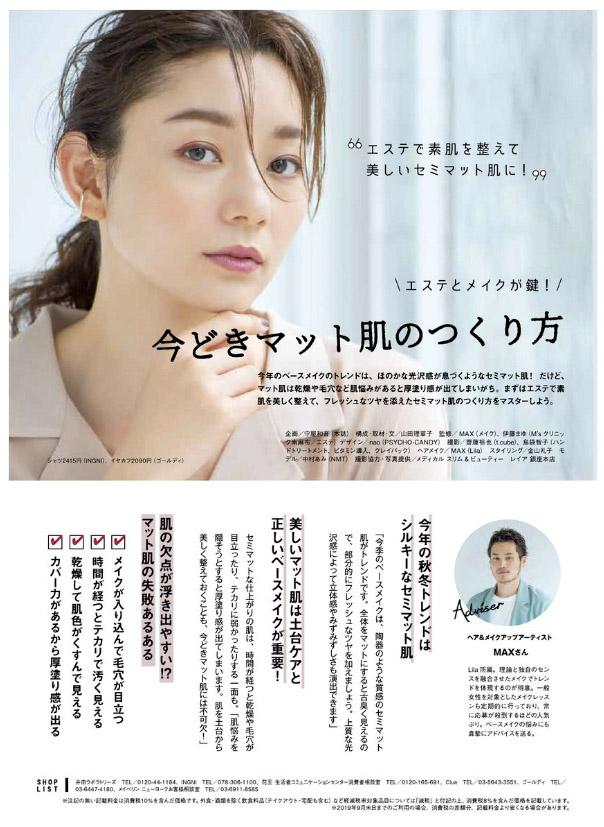 ami-nakamura-20190930