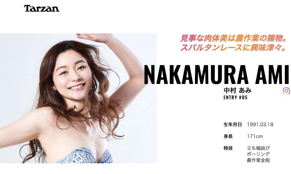 ami-nakamura-21091129