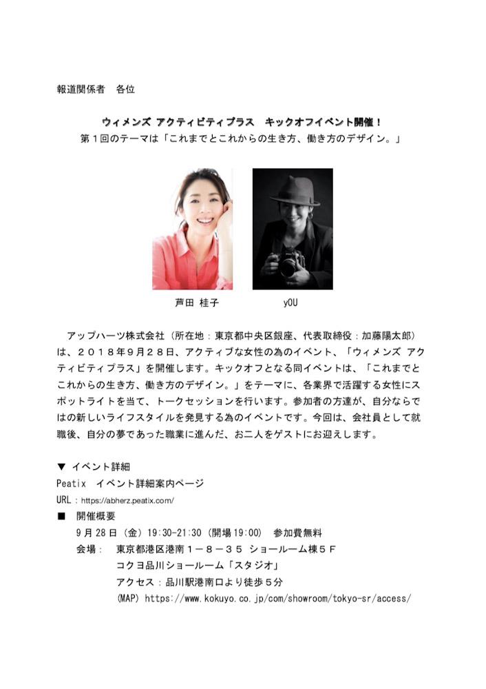 ashida-you20180908-2