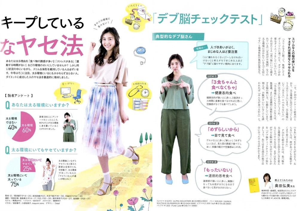 ayano-shidehara20180512