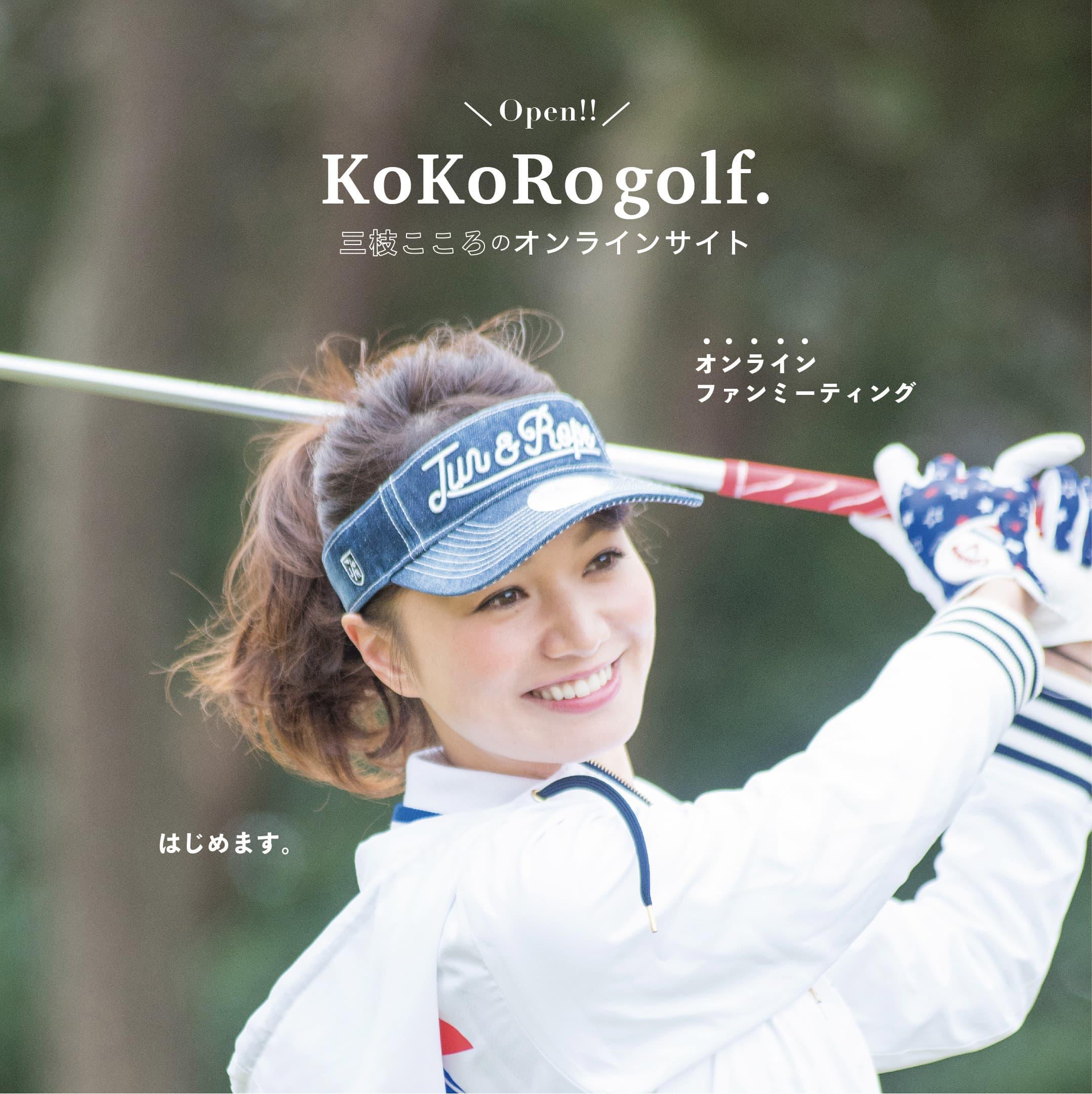 kokoro-saegusa-20200624のコピー