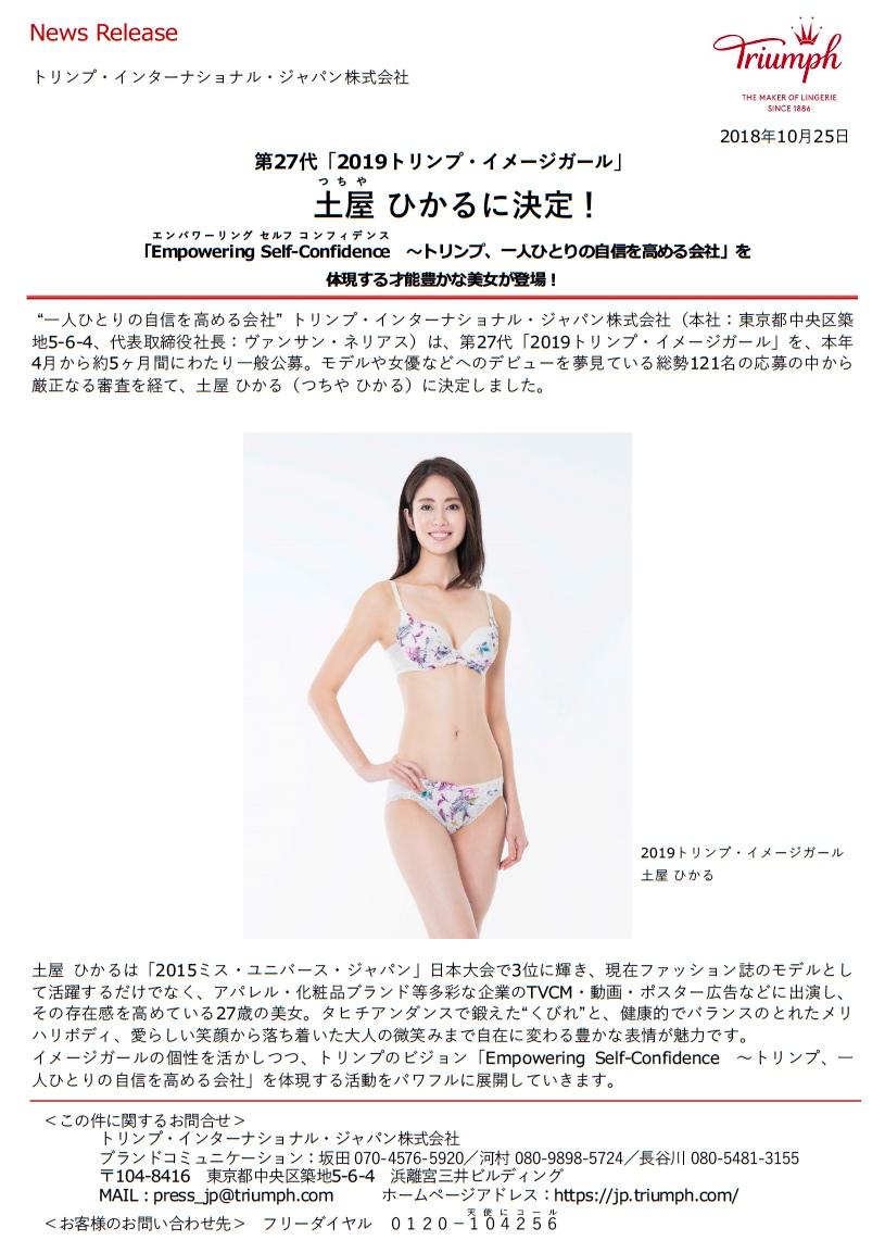 hikaru-tsuchiya20181025