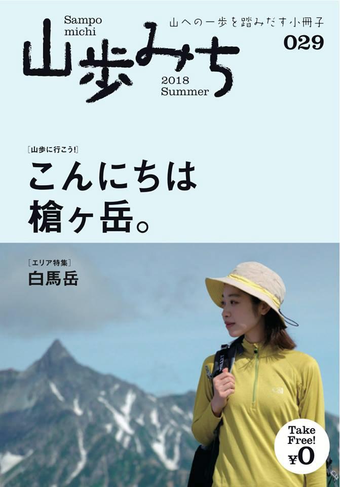 kanae-kurosawa20180730