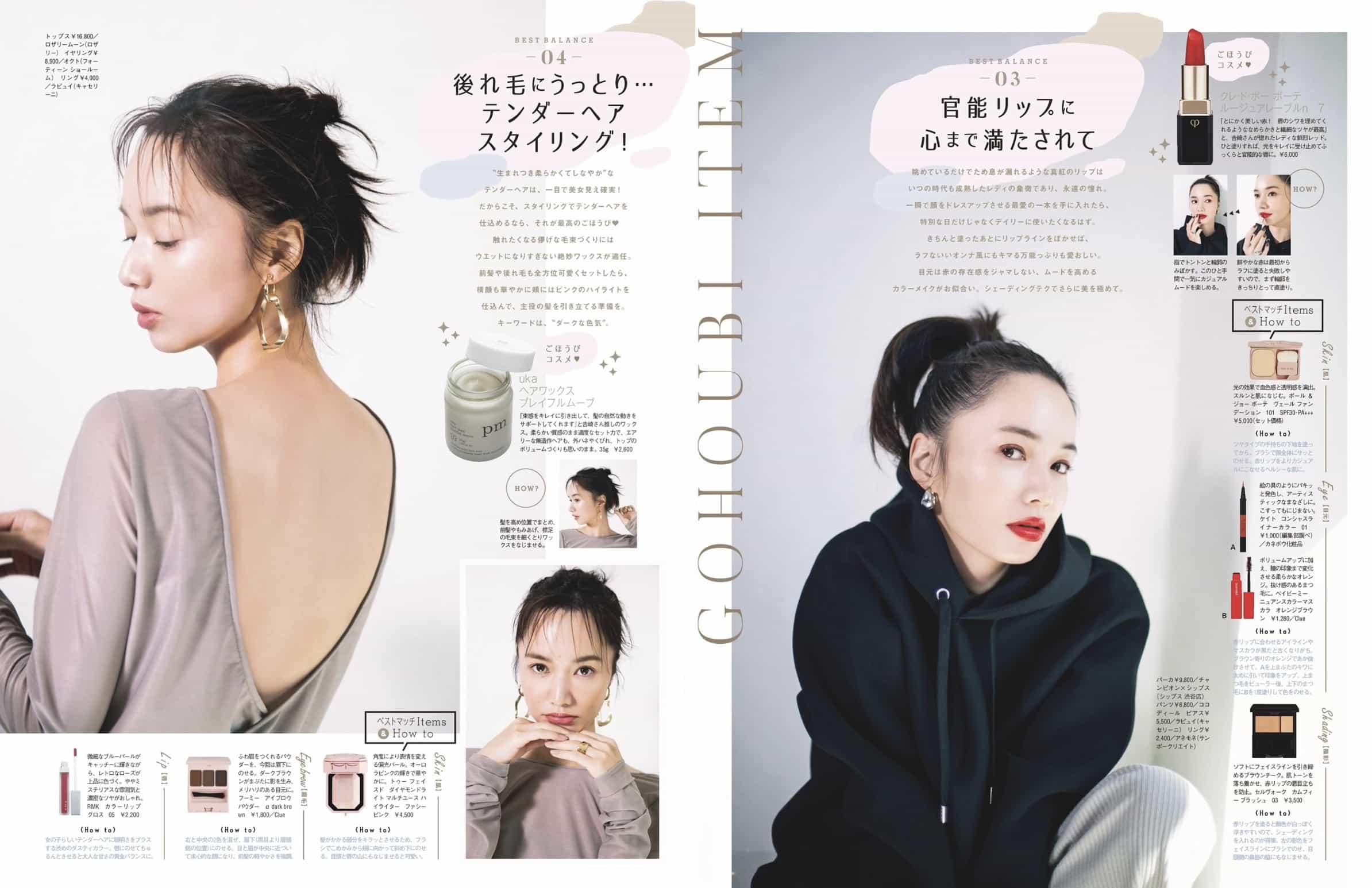 kokoro-saegusa-20201211 e
