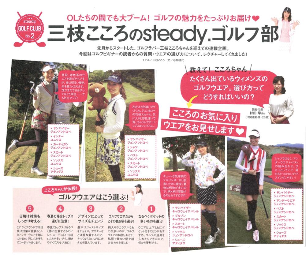 kokoro-saegusa-steady04