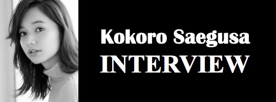 インタビュー三枝こころ