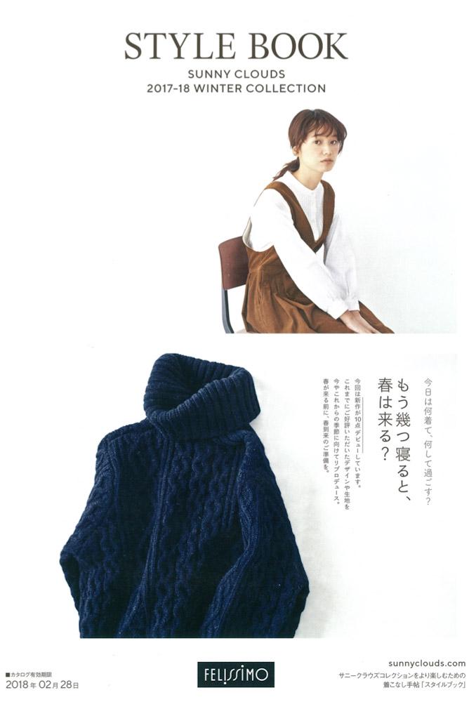 kokoro-saegusa20181121 a