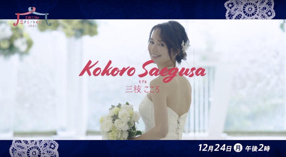 kokoro-saegusa20181221
