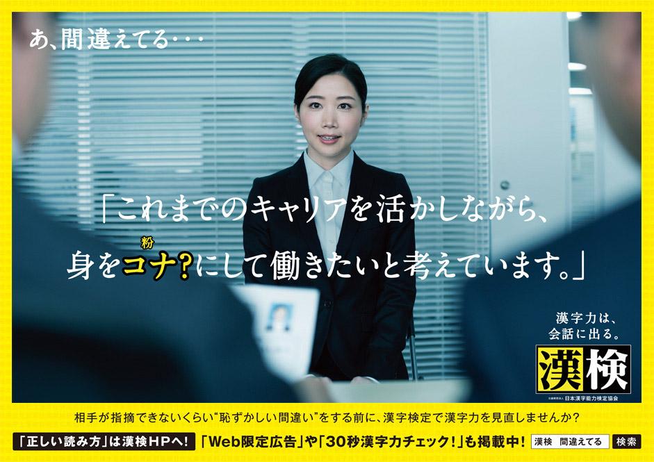 manami-natsume0501