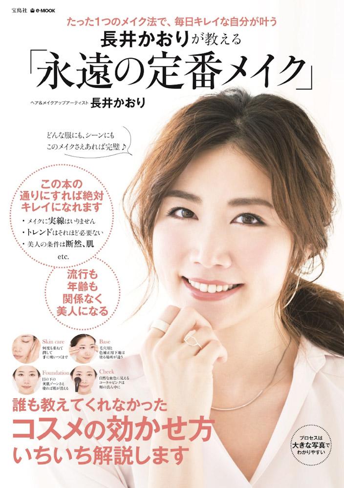 manami-natsume20180215