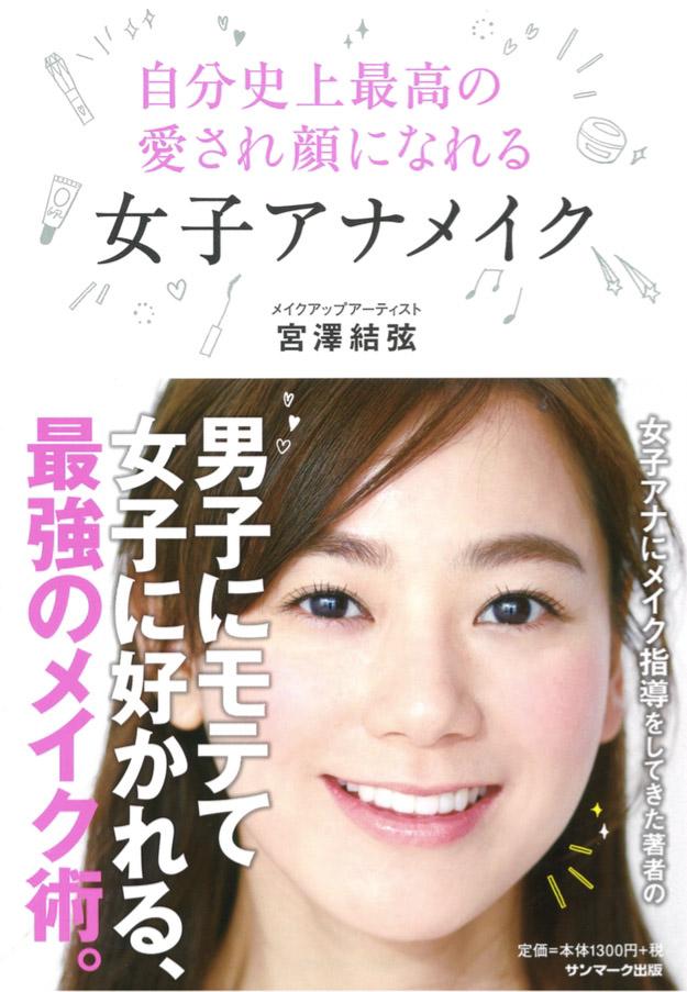 mieko-nishimura0506
