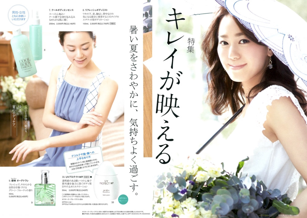 mieko-nishimura0630