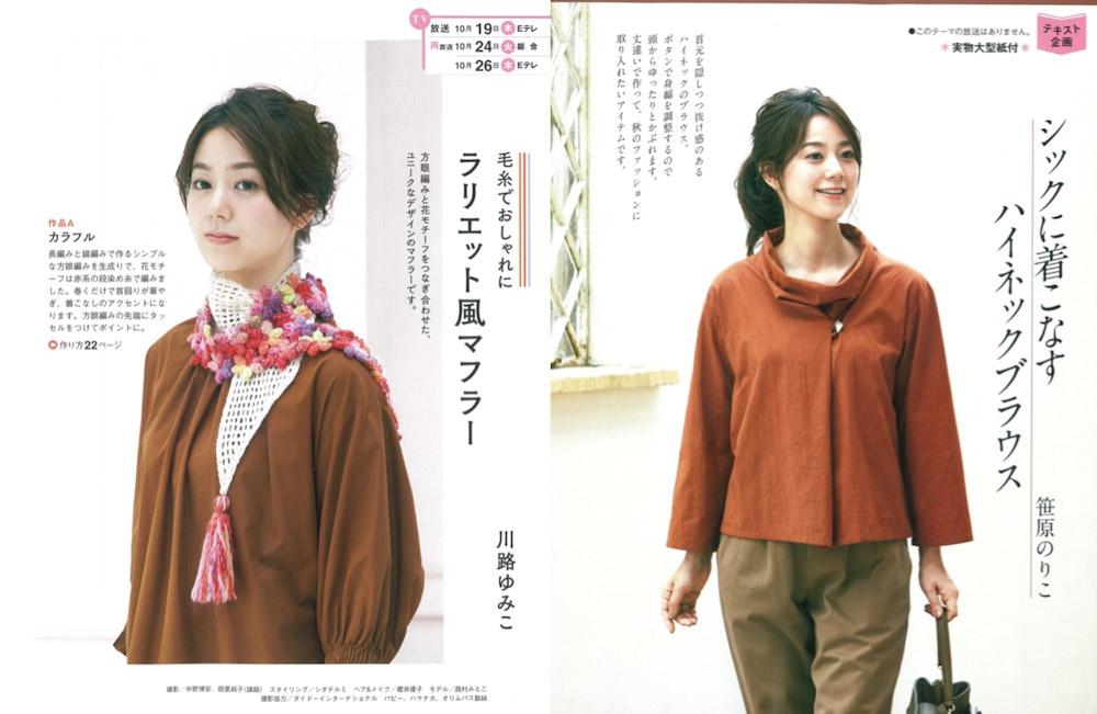 mieko-nishimura20170915
