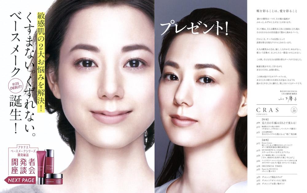 mieko-nishimura20181023