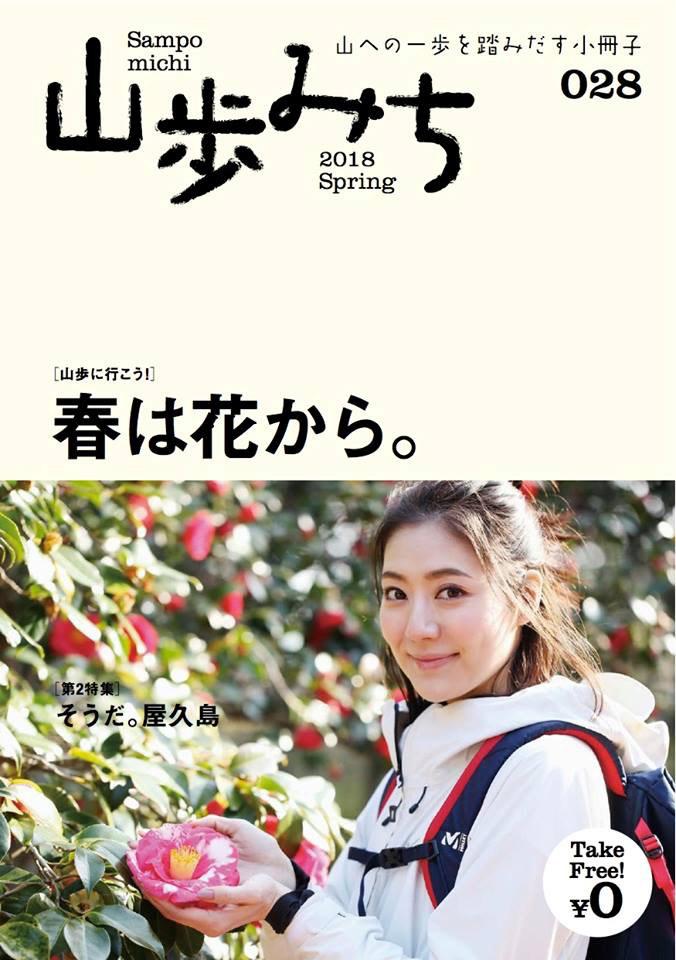 nasa-nakada20180402