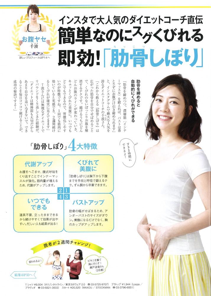 nasa-nakada20180628-2