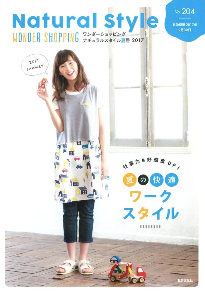 reina-fujisaka0711