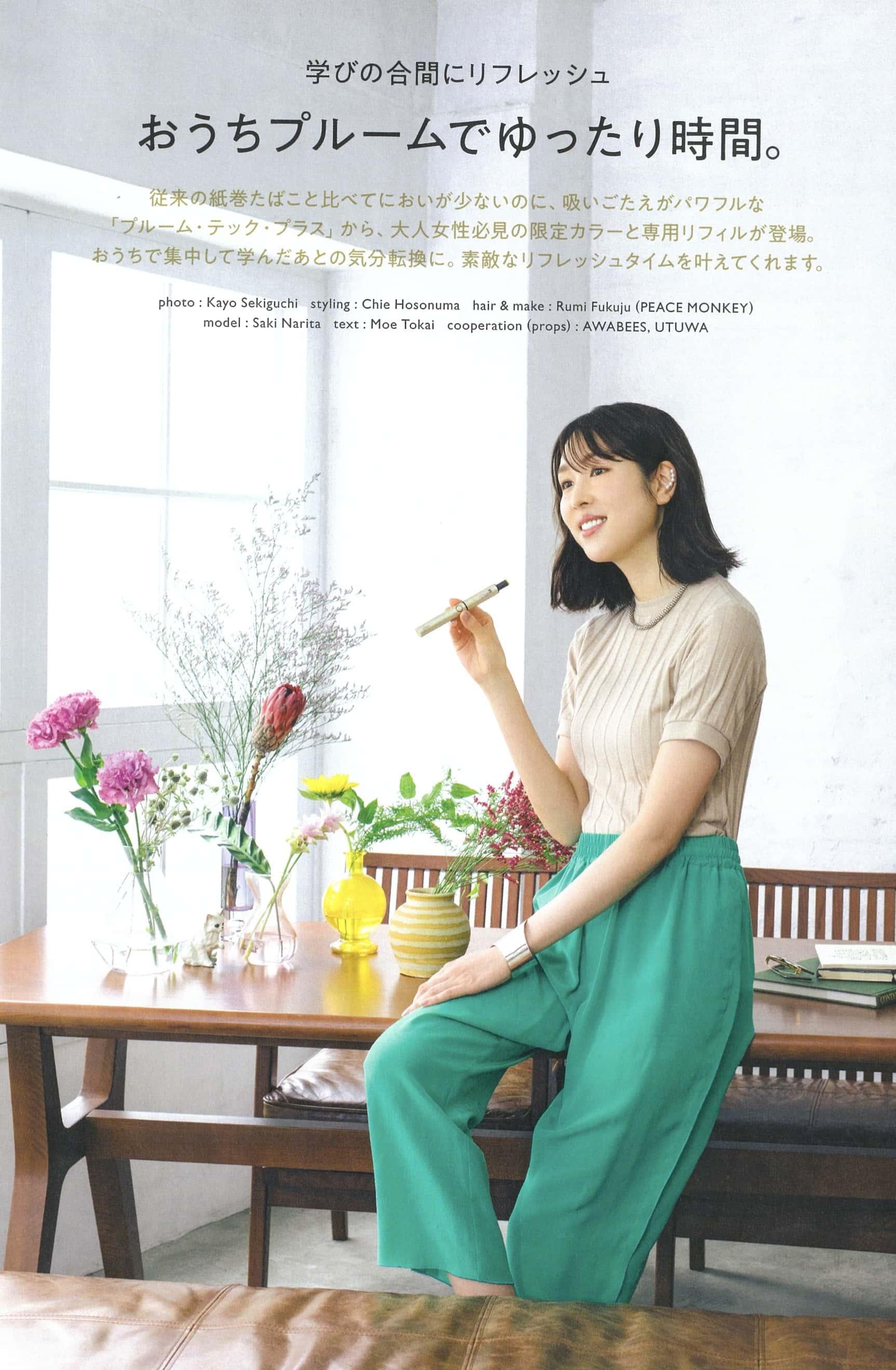 saki-narita-20200810