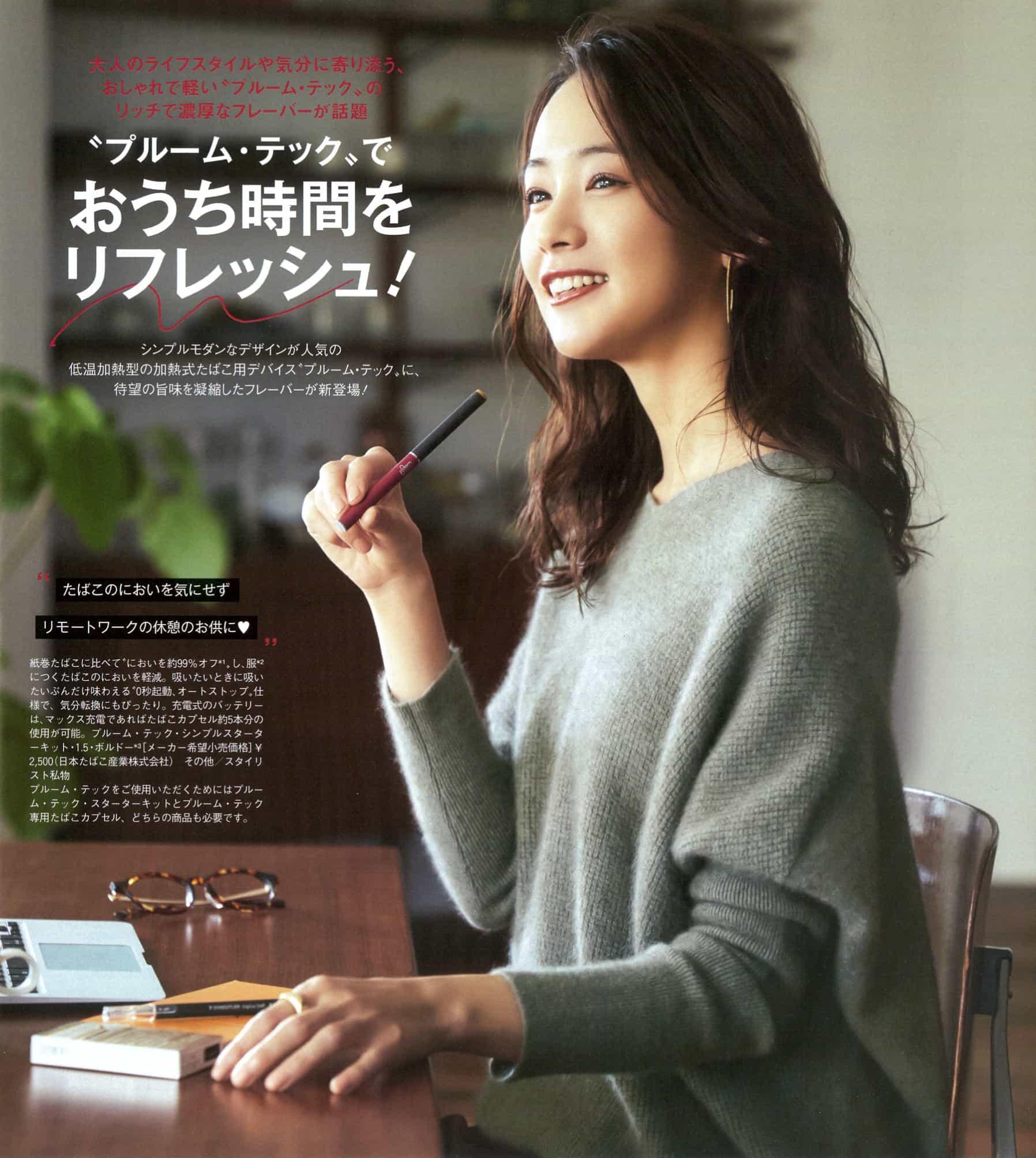 saki-yasuda-20200104 a