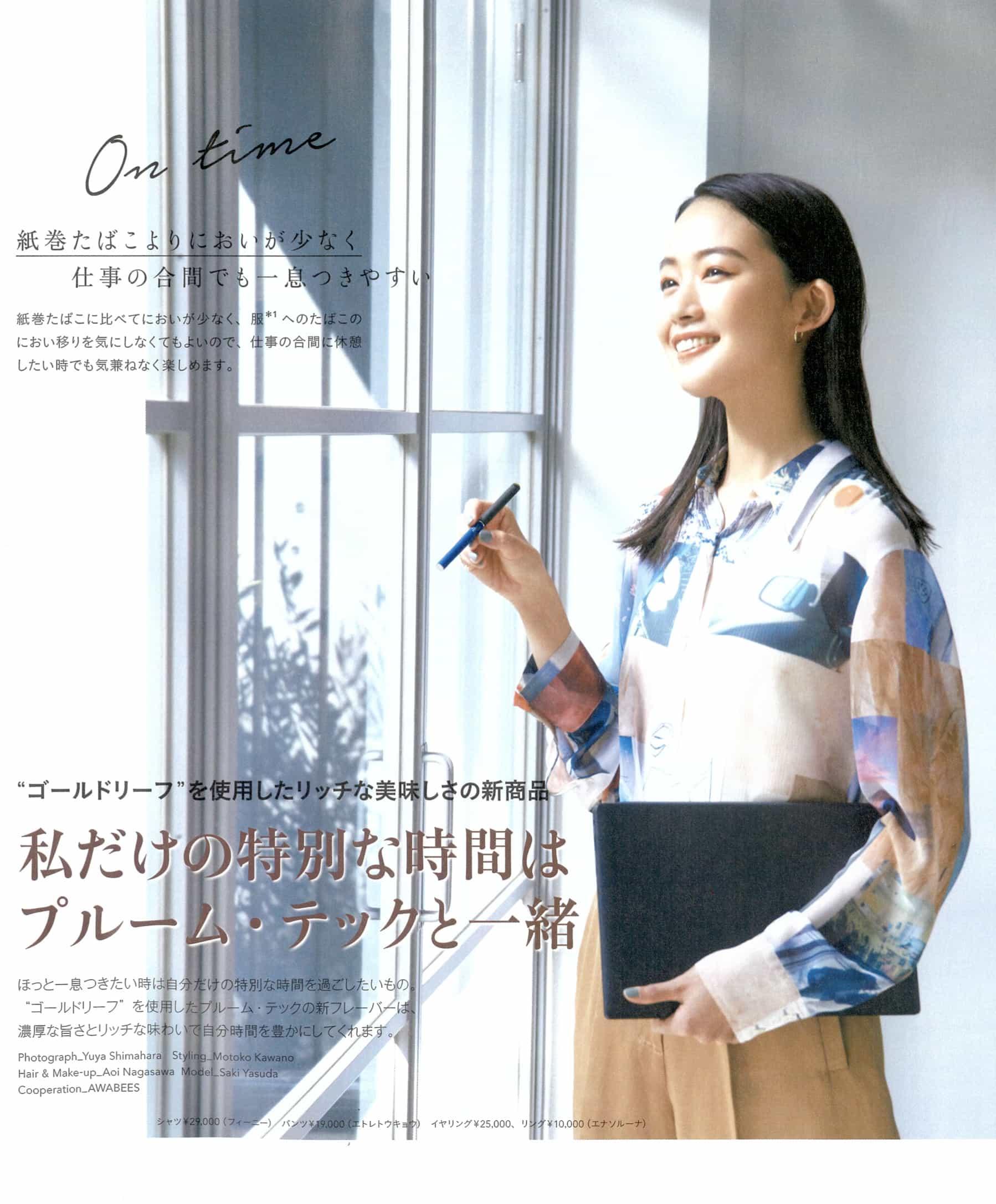 saki-yasuda-20201204