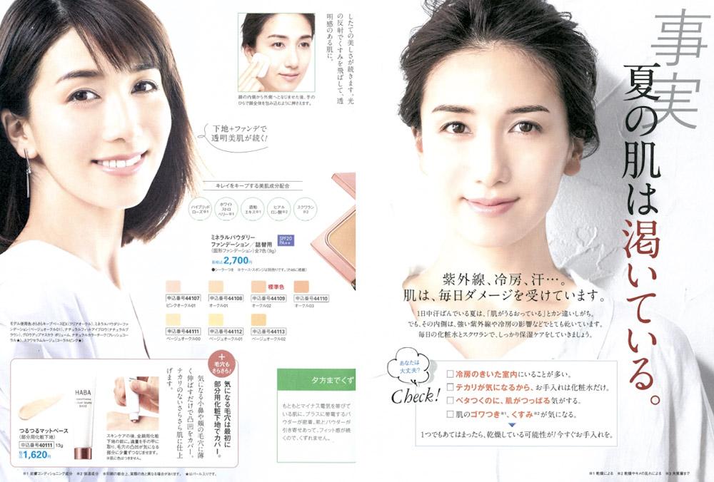 sayu-hasegawa20181004