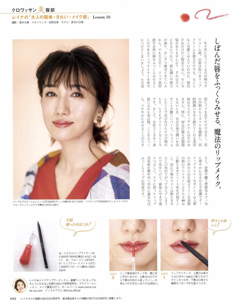 sayu-hasegawa20190225