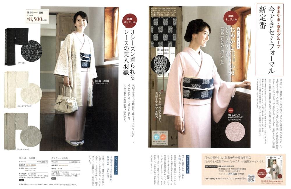 sayu-hasegawa20190903b