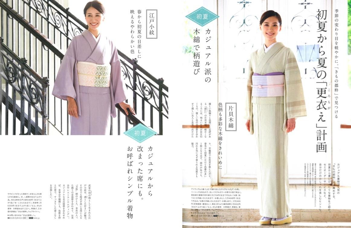 sayu-yuki0328