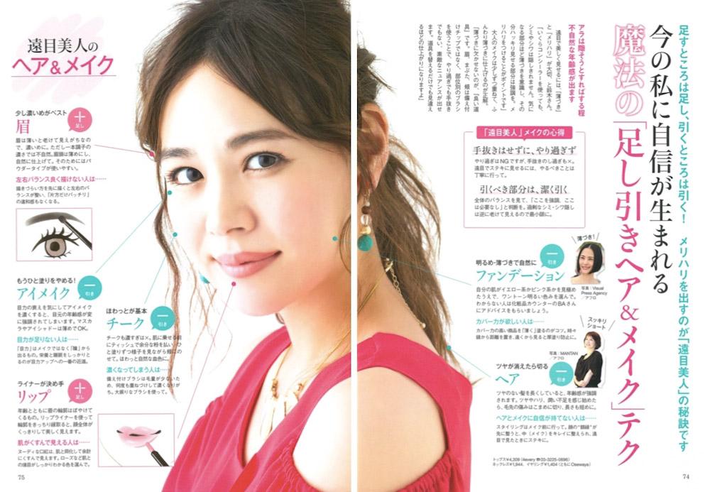 yuiko-kusakabe0718