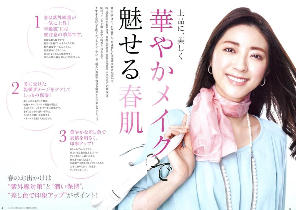 yukari-kashima0311